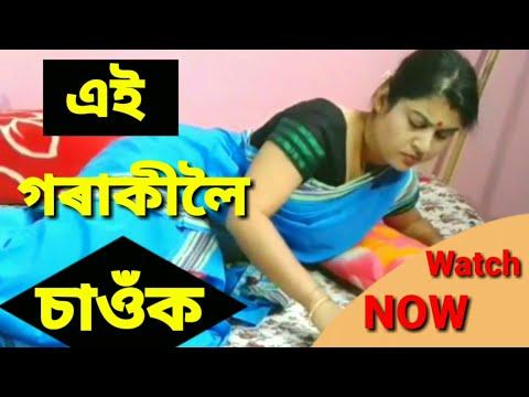 Xxx Mp4 এই গৰাকীলৈ চাওঁক Assamese Video Assamese Short Film 3gp Sex