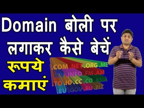 How To Sell Domain Names On Godaddy Auction And Earn money | Complete Procedure In Hindi