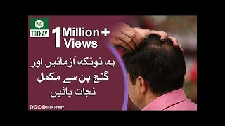 How to Stop Hair Fall Naturally | Pak Totaky