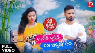 Kemiti Bhulibi Se Abhula Dina , Official Video , Raja D I Subhasis , Lipika , Goldy , Humane Sagar