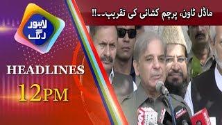 News Headlines | 12:00 PM | 14 August 2018 | Lahore Rang