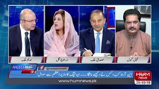 Nadeem Malik Live October, 25, 2018 | Nadeem Malik Live