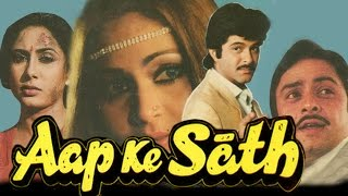 Aap Ke Saath (1986) Full Hindi Movie | Anil Kapoor, Vinod Mehra, Smita Patil, Rati Agnihotri