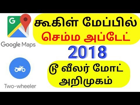 Google Map introduces Two wheeler mode in india | Trends Tamil
