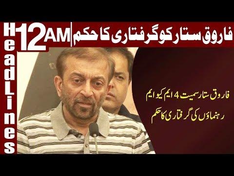 Farooq Sattar Ko Girftari Ka Hukam - Headlines 12 AM - 5 June 2018 | Express News
