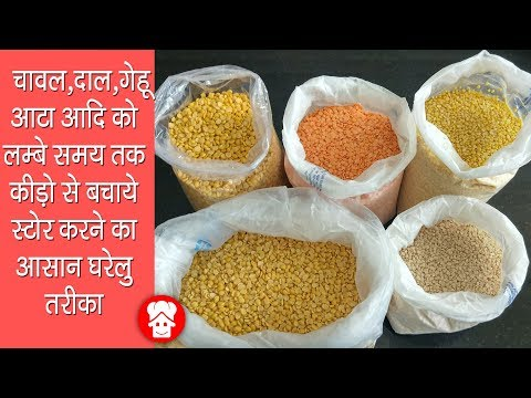 दाल/चावल/अनाज को कीड़ों से बचाये ऐसे करें स्टोर chemical Free, Kitchen Storage tips for rice dal atta
