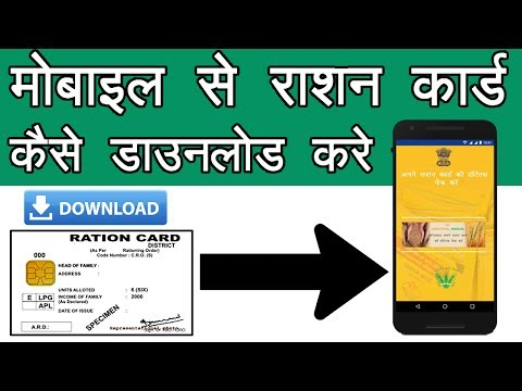 How To Download Ration Card From Mobile & Print Missing Ration Cards in Easy Way