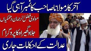 NAB Approves Inquiry Against Fazlur Rehman | Khoji TV
