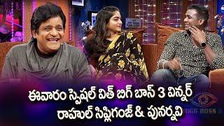 Alitho Saradaga Episode 160 Promo | Special with Big Boss 3 Winner Rahul Sipligunj & Punarnavi
