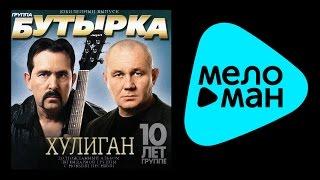 БУТЫРКА - ХУЛИГАН / BUTYRKA - KHULIGAN