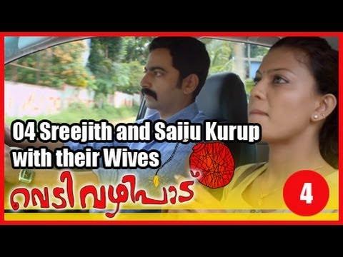 Xxx Mp4 Vedivazhipad Movie Clip 4 Sreejith Saiju Kurup With Thier Wives 3gp Sex
