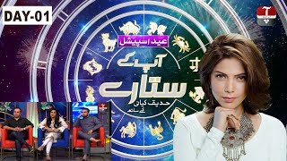 Aap Kay Sitaray with Hadiqa Kiani | Eid Special Episode Day 1 | 05 June 2019 | Aap News