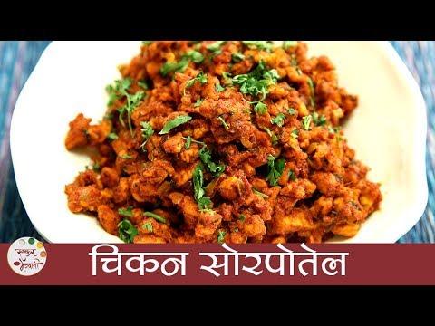 Chicken Sorpotel Recipe | चिकन सोरपोतेल | Goan Style Chicken | Christmas Recipe In Marathi | Archana