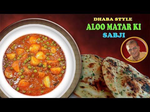 Dhaba Style Aloo Matar ki sabji/aloo matar recipe in hindi