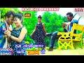 Download  Hum Chhodke Bhatar Chali Aaib || प्रिया और राज भाई का हिट विडियो MP3,3GP,MP4