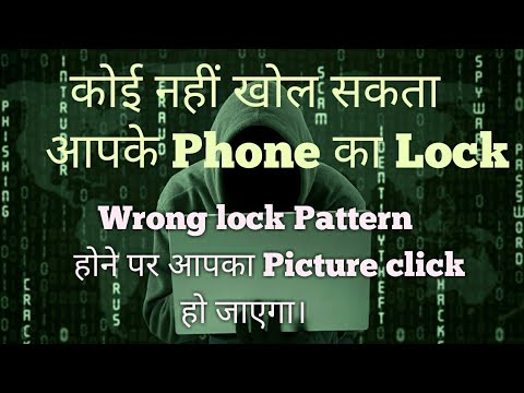कोई आपके Mobile ke Lock ko नहीं खोल सकता अगर try करता है तो उसकी picture aapke फोन में आ जाएगा।