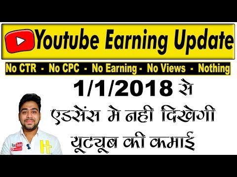 No YouTube Earnings In Adsense From 2018 || YouTube Update 2018 || Hindi