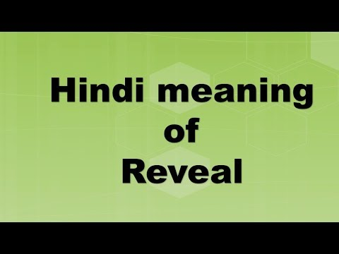 Hindi meaning of  Reveal