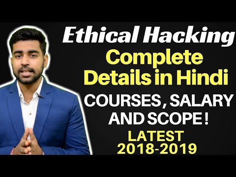 Ethical Hacking for Beginners | What is Ethical Hacking - Career, Scope and Salary in India [Hindi]
