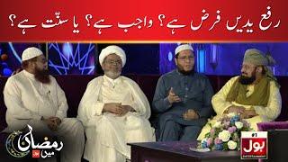 Rafa Yadain Farz hai? Wajib hai? ya Sunnat hai? | Aalim Ke BOL | Ramzan Mein BOL