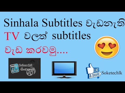 Smoketech lk : How to watch sinhala subtitles any LCD LED tv without converting-SmokeTech