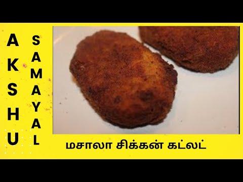 மசாலா சிக்கன் கட்லட் - தமிழ் / Masala Chicken Cutlet - Tamil