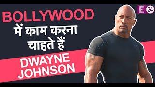 Bollywood 20-20 || Bollywood में काम करना चाहते हैं Dwayne johnson,Varun के बारे में कही ये बात