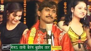 Bheja Tani Bairang || भेजा तानी बैरंग || Bijender Giri || Ghamasan Mukabla || Bhojpuri Mukabla