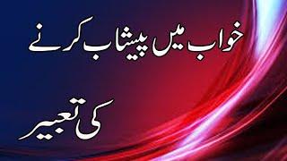 Interpretation of Urine in dream || Khwab mein Pishab dekhna || خواب