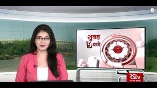 Download Hindi News Bulletin | हिंदी समाचार बुलेटिन – August 12, 2019 (9 am) Video