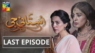 Ustani Jee Last Episode HUM TV Drama 25 August 2018