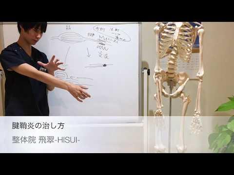 【腱鞘炎】親指の付け根の痛みを改善する意外な方法 (ドケルバン病に対する筋膜調整法)Inflammation of a tendon 茨城県神栖市の整体院 飛翠-HISUI-