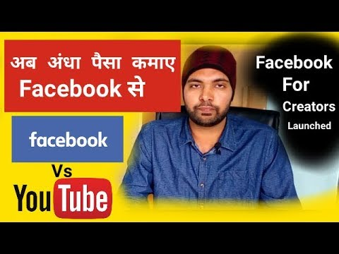 Facebook For Creators App Launched | Make Videos And Earn Money On FB | Facebook For Creators!
