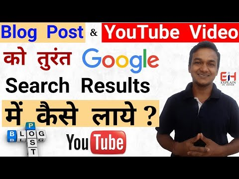 How To Submit URL To Google For YouTube Video And Blog Post Instant Index In Google Search In Hindi