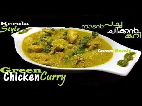 Green Chicken Curry Kerala Style നാടൻ പച്ച ചിക്കൻ കറി / ഗ്രീൻ ചിക്കൻ
