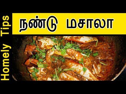 நண்டு மசாலா | Crab Masala in Tamil | Nandu Kulambu in Tamil | Nandu Masala | Homely Tips