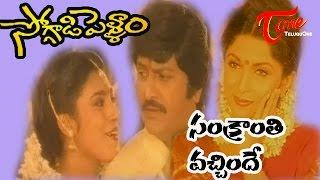 Soggadi Pellam Songs - Sankranthi Vachhinde - Ramya Krishna - Mohan Babu