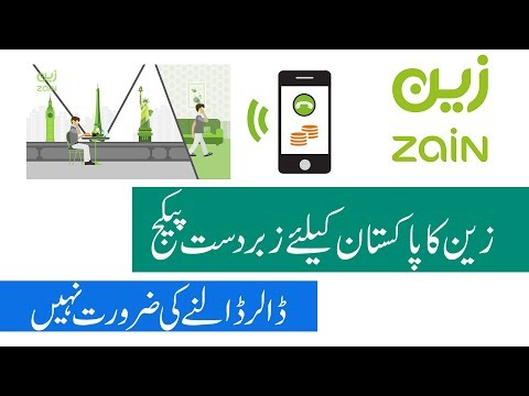 Zain International package for Pakistan the,India Lowest Rates with Zain saudi get 600 Minute month