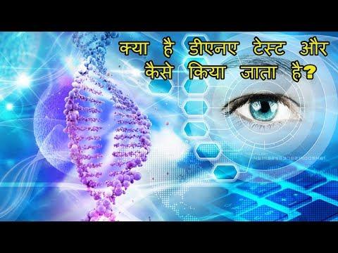 क्या है डीएनए टेस्ट और कैसे किया जाता है? What is DNA?