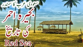 Red Sea History In Urdu Bahira Ahmar Ki Haqeeqat