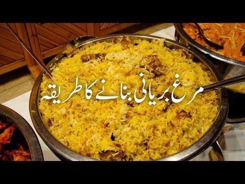 Chicken Biryani Recipe Pakistani In Urdu Chicken Biryani Banane Ka Tarika