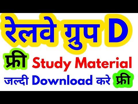 Railways Group D free Study Material Pdf Download/studynotes/maths,reasoning,Science,GA,FREE PDF,
