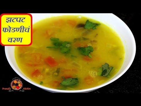 झटपट फोडणीचं वरण   Phodniche Varan   Maharashtrian Varan   Dal Recipe   Pranali's Kitchen