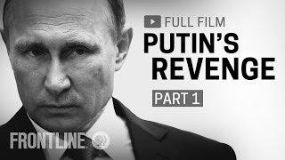 Download Putin's Revenge: Part One (full film) | FRONTLINE Video