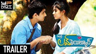 Love Failure Telugu Movie Trailer | Siddharth | Amala Paul | S Thaman | YNOT Studios