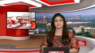 Download Hindi News Bulletin | हिंदी समाचार बुलेटिन – August 14, 2019 (1:30 pm) Video