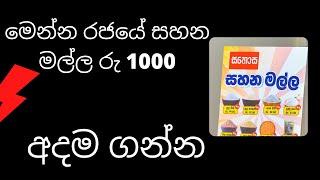 satosa sahana malla- Governments grants for 1000rs