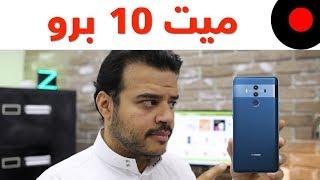 انطباعات هواوي ميت 10 برو Huawei Mate 10 Pro