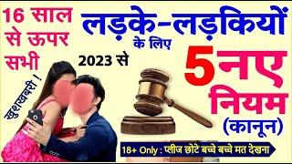 5 July 2018 से- 16 से ऊपर के सभी लड़के-लड़कियों के लिए- 5 नए नियम PM Modi का बड़ा ऐलान new rules news