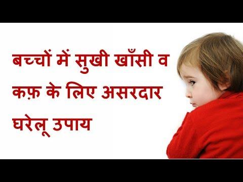 बच्चों में सुखी खाँसी व कफ़ के लिए असरदार घरेलू उपाय/home remedies for dry cough and cold in baby